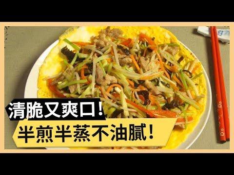 【合菜炸蛋】 蛋香濃濃!蔬菜爽脆最對胃! 《33廚房》 EP100-1|潘若迪 GIGI|料理|食譜|DIY