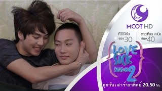 Love Sick The Series season 2 - EP 32 (26 ก.ย.58) 9 MCOT HD ช่อง 30