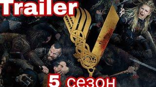 Викинги 2018  тизер второй половины 5 сезона