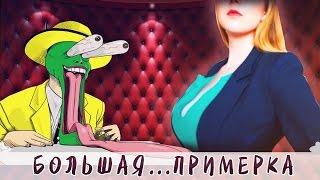 ПРИМЕРКА ОБНОВОК / АННА СЕМЕНОВИЧ ОТДЫХАЕТ))