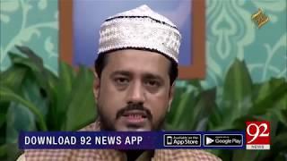 Manqbat  Syedna Usman E Ghani Ra  Subh E Noor  20 August 2019  92newshd