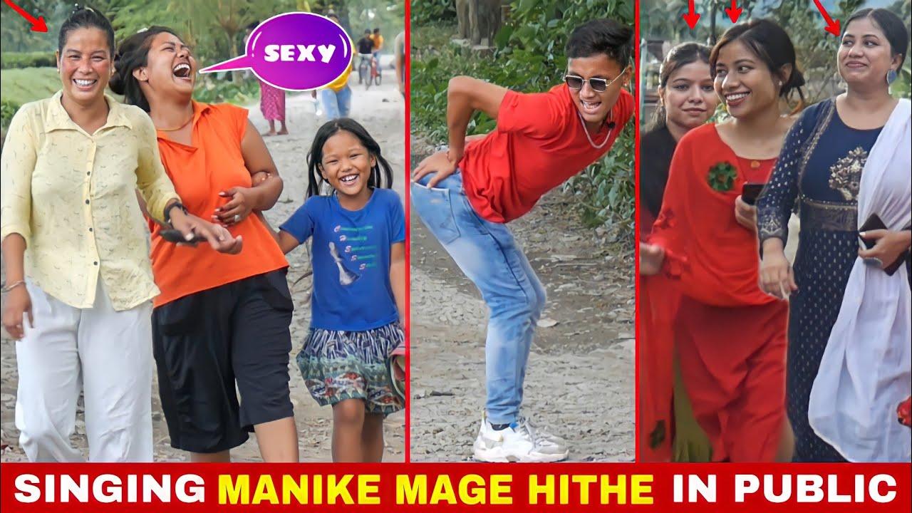 Manike mage hithe| Singing in public 😂| Part2 | Dance in public| Rock Lama