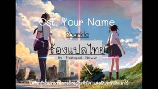 (ร้องแปลไทย)RADWIMPS - Sparkle (Ost.Your name/Kimi no na wa/หลับตาฝัน ถึงชื่อเธอ) Cover Thai Ver.