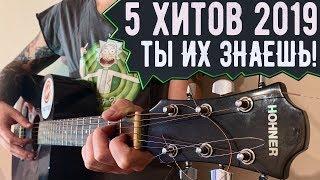 5 ХИТОВ 2019 ГОДА НА ГИТАРЕ - КОРЖ, NOIZE MC, RSAC, КРИД, ПАПИН ОЛИМПОС видео