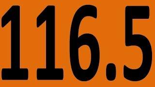 КОНТРОЛЬНАЯ 69 АНГЛИЙСКИЙ ЯЗЫК ДО АВТОМАТИЗМА УРОК 116 5 Уроки английского языка