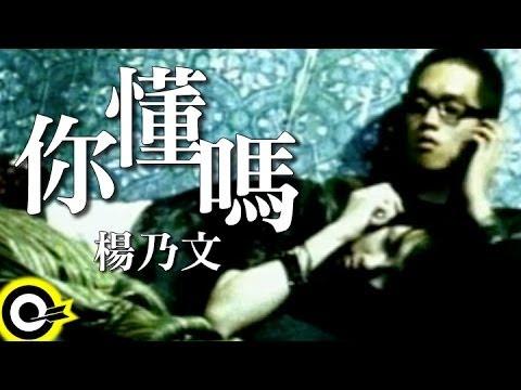 楊乃文 Naiwen Yang【你懂嗎 Do you know?】Official Music Video