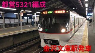 都営5321編成 金沢文庫駅発車