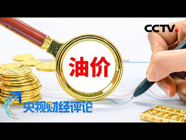 油价跌 股价跌 全球市场发生了什么?「央视财经评论」20210720 | CCTV财经