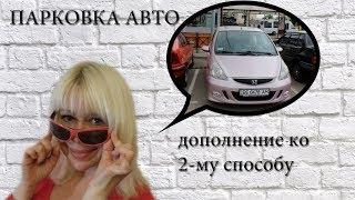 Парковка авто задом (дополнение ко 2- му способу)
