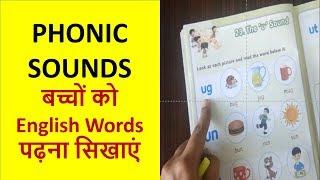 बच्चों को Phonic Sounds कैसे पढ़ाएँ (English Words पढ़ना सिखाएं)