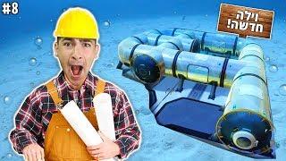 בניתי בית חדש מתחת למים ?!