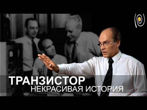 видео: Транзистор. Некрасивая история