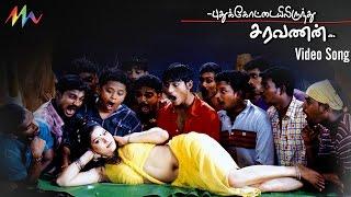 Pudhukottaiyilirundhu Saravanan - Naatu Sarakku Video Song | Dhanush, Yuvan Shankar Raja