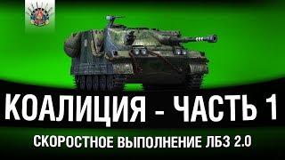 ЛБЗ 2.0 - Excalibur - КОАЛИЦИЯ - ЧАСТЬ 1