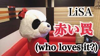 LiSA【赤い罠(who loves it?)】パンダが歌ってみた