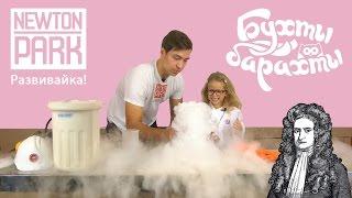 РазвивайкаЭксперименты с жидким азотом /Education - Experiment with liquid nitrogen