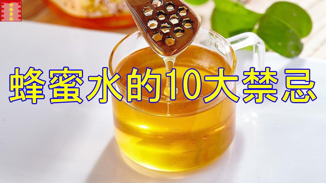 [蜂蜜水] 要想身體健健康康的,千萬不能喝錯!蜂蜜水的10大禁忌,第一條你可能就犯了 !