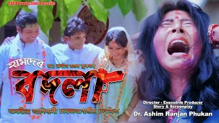 Humder Badla || Assamese Adivasi Tea Tribe Full Action Movie || Official Trailer 2019