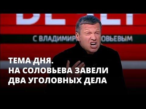 На Соловьева завели два уголовных дела. Тема дня