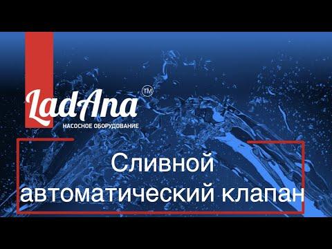 Сливной автоматический клапан LadAna