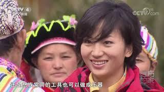 [远方的家]世界遗产在中国 怒江神韵| CCTV中文国际