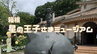 箱根にある星の王子さまミュージアムへ行ってきました。 これから行く予定のある方にぜひ参考にどうぞ.