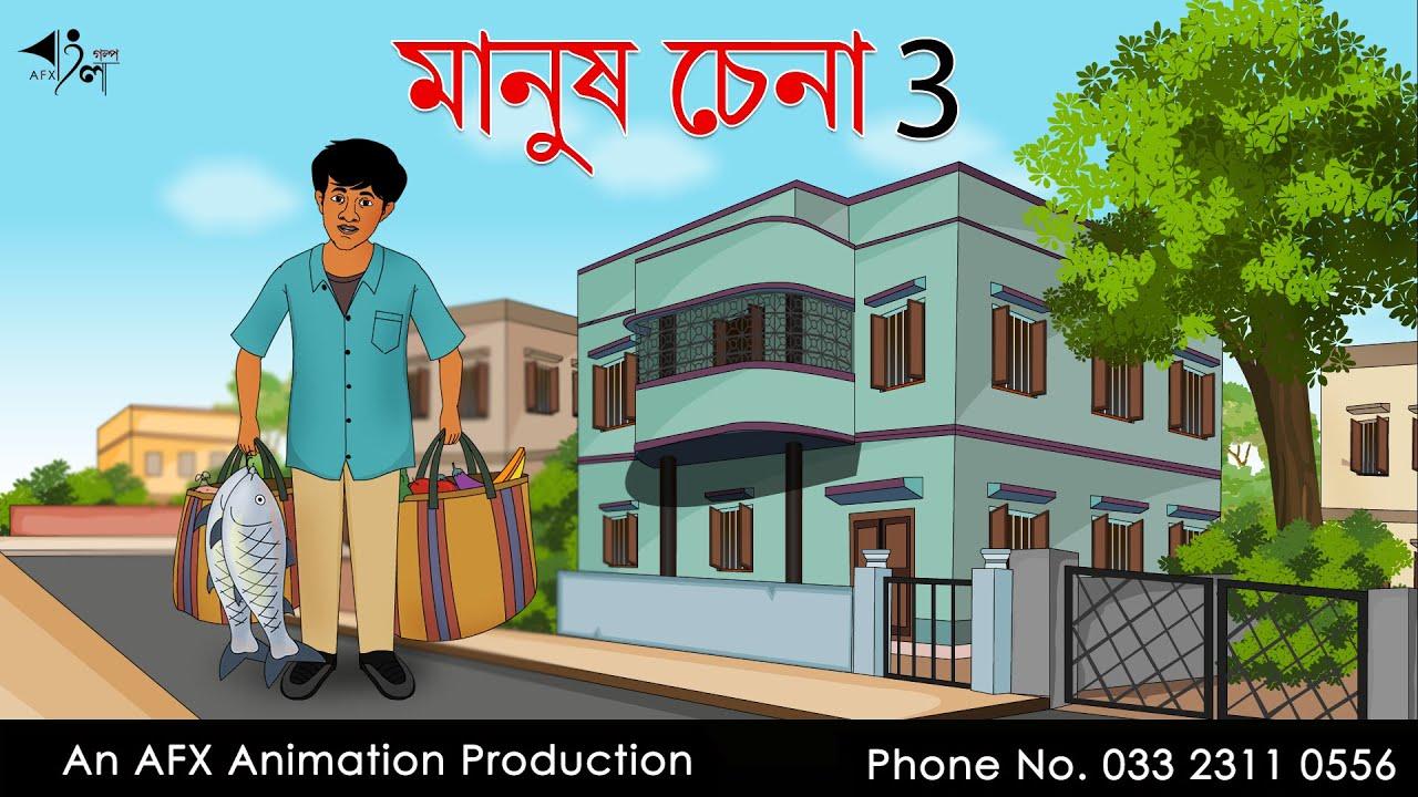 Manus chena 3 | বাংলা কার্টুন | Thakurmar Jhuli jemon | AFX Animation