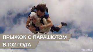 Айрин О'Ши из Австралии 102 года и она прыгает с парашютом