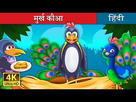 मुर्ख कौआ  | The Vain Crow Story in Hindi | Kahani | Hindi Fairy Tales