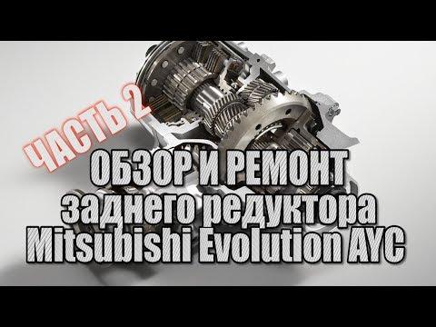 Ремонт заднего редуктора AYC от Mitsubishi Lancer Evolution. Часть 2