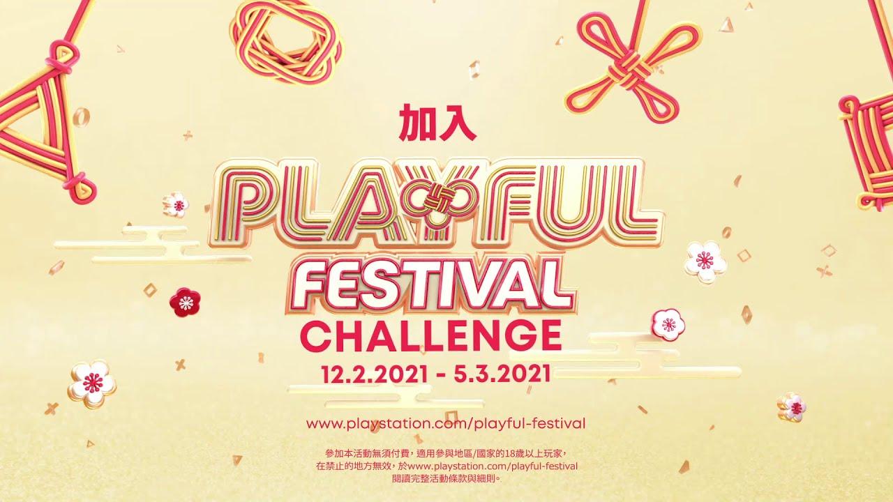 Playful Festival Challenge 賀年特備活動指南預告