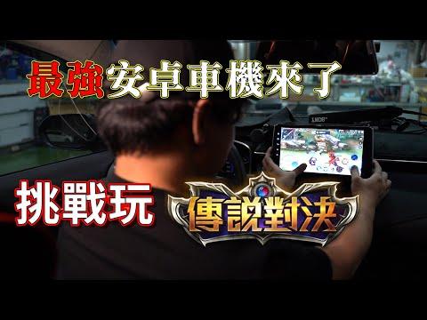【3c開箱】最強安卓車機來了  挑戰玩傳說對決 能玩嗎?