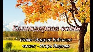 Календарная Осень - читает Игорь Ященко (стихи - Андрей Бабожен)