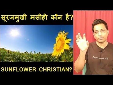 सूरजमुखी मसीही कौन है? Who is a Sun flower Christian? Joseph Paul Hindi Gospel