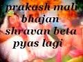 Prakash Mali Bhajan 2013 Shravan Beta Pyas Lagi video