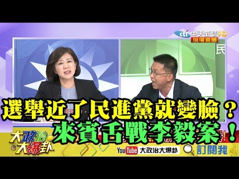 【精彩】砲火四射!選舉近了民進黨就變臉?來賓舌戰李毅案!