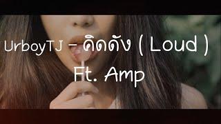 UrboyTJ - คิดดัง ( Loud ) Ft. Amp - Unofficial Lyric