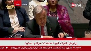 الأمين العام للأمم المتحدة أنطونيو جوتيريش: ما حدث في دوما يتطلب تحقيقا مفصلا
