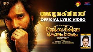 Ajayya Shakthi Lyrical Song HD | Vaarikkuzhiyile Kolapaathakam | Grady Long