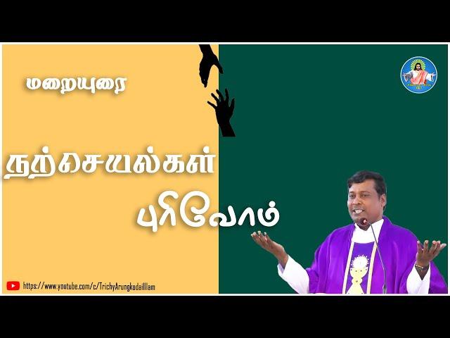 மறையுரை : நற்செயல்கள் புரிவோம்.. | Rev.Fr.Albert | Trichy Arungkodai illam | Sermons only.
