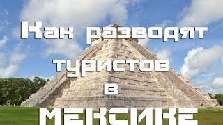 Как разводят туристов в Мексике(В этом видео вы узнаете как разводят туристов в Мексике. Не хотите попасть на туристическую удочку? Тогда..., 2015-08-04T16:26:12.000Z)