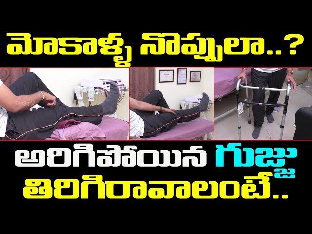 Exersise for Knee Pain Relief In Telugu | అరిగిపోయిన గుజ్జు తిరిగి రావాలంటే..! | Dr raghava Chowdary