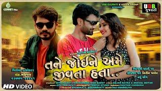 NITIN BAROT Tane Joi Ame Jivta Hata (તને જોઇ અમે જીવતા હતા) || HD Song || UDB Gujarati