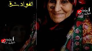 امي الغاليه ابوشهاب الخبجي ياشوق شوقي شوق شق القلب شق لامي الغاليه حالات واتس