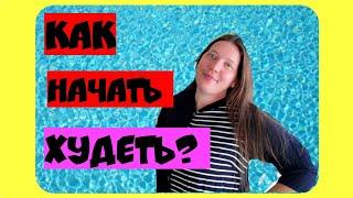 постер к видео  С чего начинается похудение  Ответы на вопросы