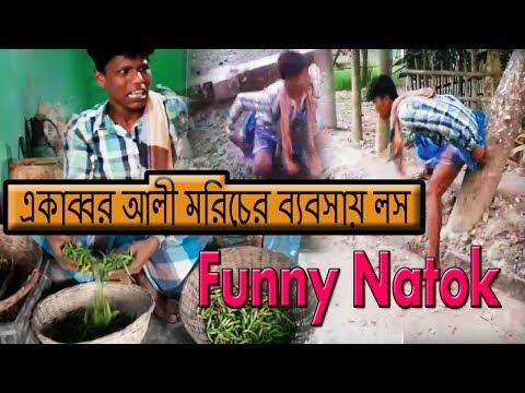 Ekabbar Ali Moricher Business Loss | Bangla Comedy Natok 2019 | mun TV