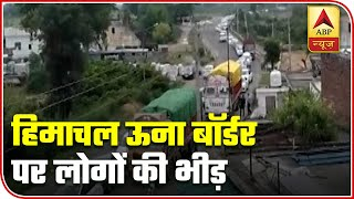 Thousands Throng Una-Himachal Border Post Govt Issues E-Pass | ABP News