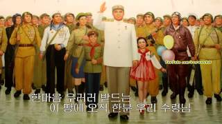 We Will Hold Generalissimo Kim Il Sung in High Esteem Forever