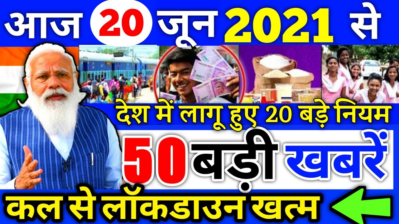Today Breaking News 19 जून 2021 आज के मुख्य समाचार, #Dls_News, मौसम,PM Modi, kisan, lockdown