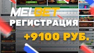 Регистрация в Melbet | Промо-код на 9100 руб. от Мелбет